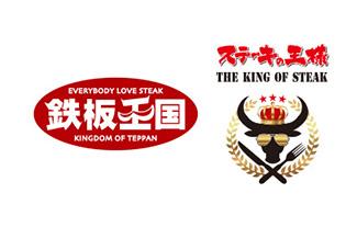 鉄板王国・ステーキの王様