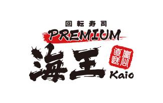 回転寿司プレミアム海王