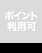 GoToEat グルメサイト ポイント利用可