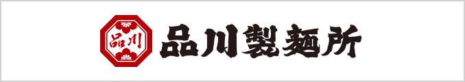 品川製麺所