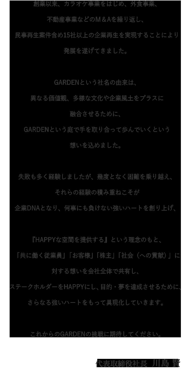 社長ご挨拶文章 代表取締役社長 川島賢