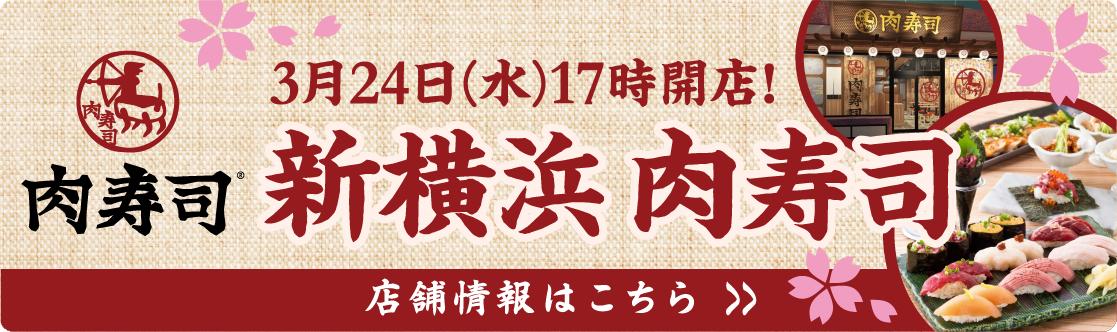 新店 肉寿司 新横浜店 3月24日(水)17時開店!