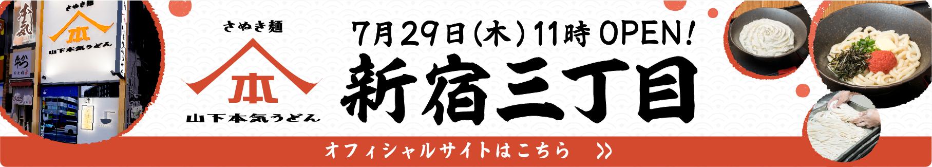 新店 山下本気うどん 新宿三丁目店 7月29日11時OPEN!