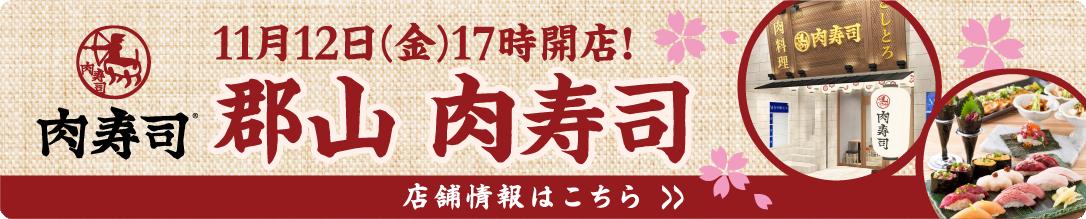 新店 肉寿司 郡山店 11月12日(金)17時OPEN!