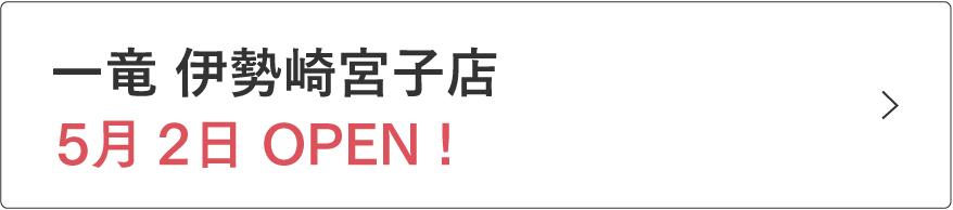 一竜 伊勢崎宮古店 5月2日OPEN!