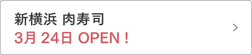 肉寿司 新横浜店 3月24日OPEN!