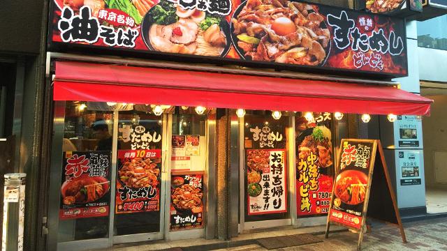 情熱のすためしどんどん 新宿西口1号店