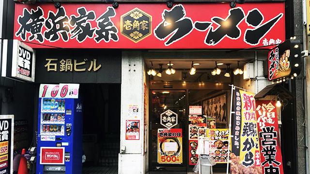 壱角家 秋葉原東口店