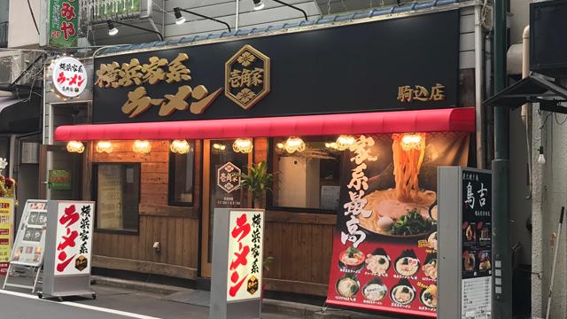 壱角家 駒込店