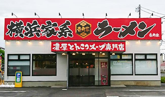 壱角家 伊勢原店