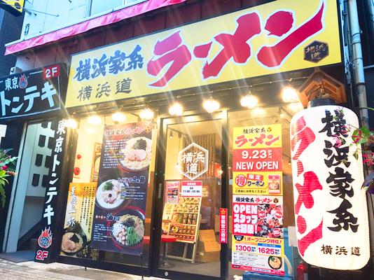 横浜家系ラーメン 横浜道 蒲田店