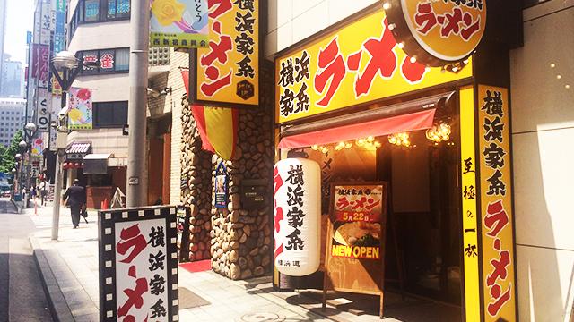 横浜家系ラーメン 横浜道 新宿西口店