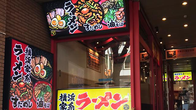 横浜家系ラーメン 横浜道 渋谷店