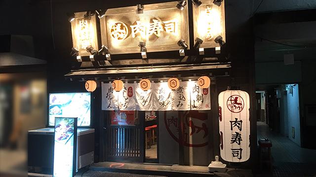 熊本下通り肉寿司