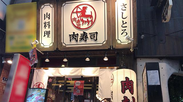 梅田東通り 肉寿司