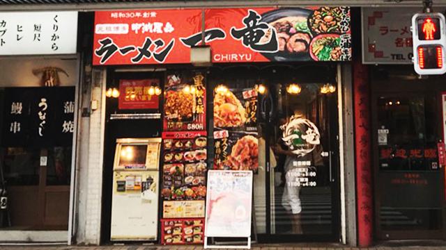 一竜 大井町東口店