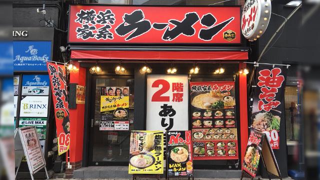 壱角家 上野店