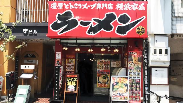 壱角家 新宿東南口店