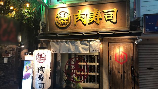 新宿三丁目 肉寿司