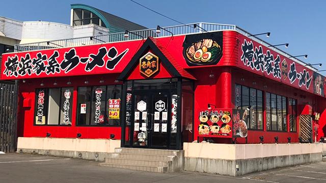 壱角家 弘前店
