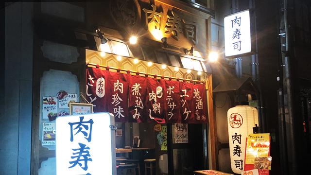 静岡呉服町 肉寿司