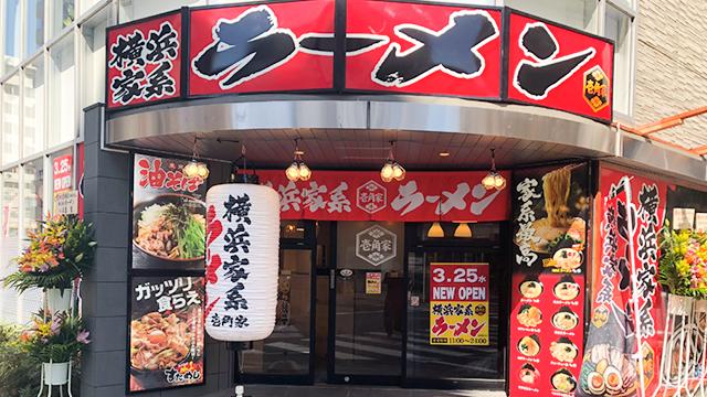 壱角家 東神奈川店