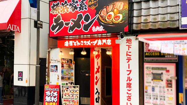 壱角家 新宿アルタ裏店