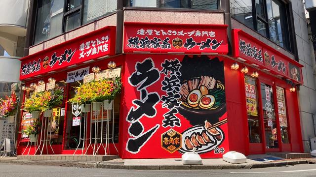 壱角家 東久留米店
